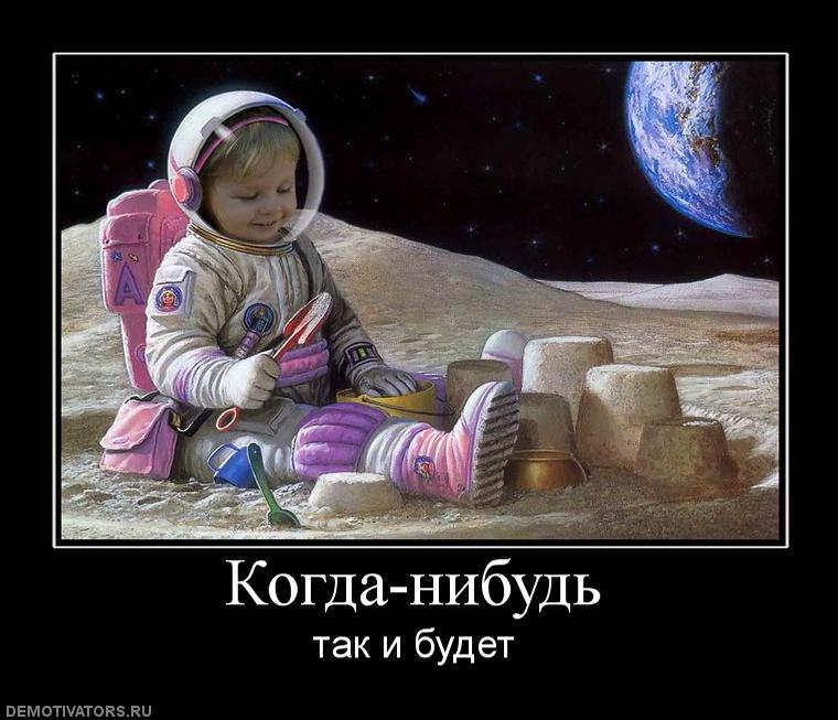 Дети в космосе демотиватор