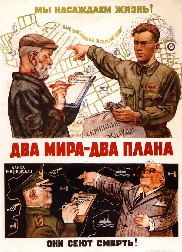 Плакат времен ВОВ - два мира - два плана