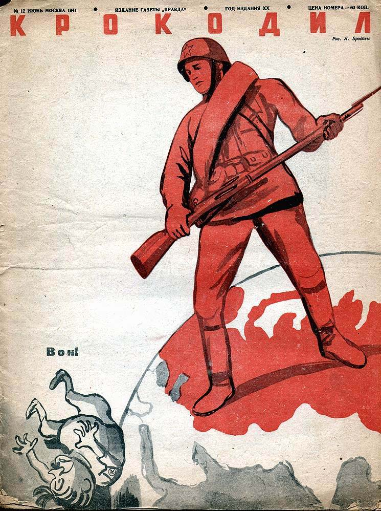 Плакат из журнала Крокодил времен Великой отечественной войны