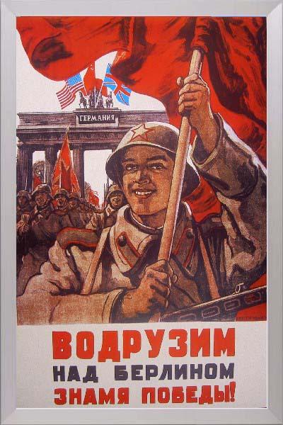 Водрузим над Берлином знамя победы. Патриотические плакаты СССР