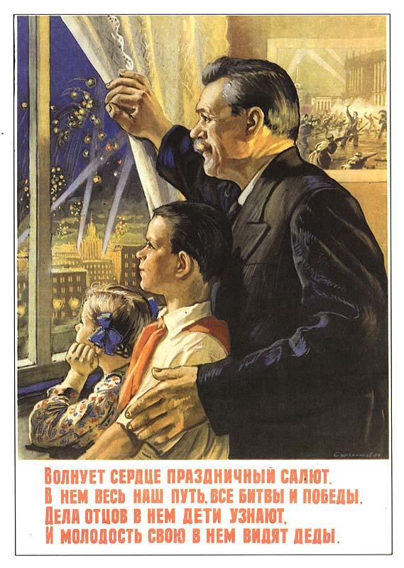 Волнует сердце праздничный салют, В нем весь наш путь. Плакаты СССР ко дню победы.