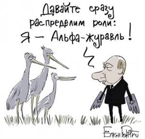 Приколи про Путіна