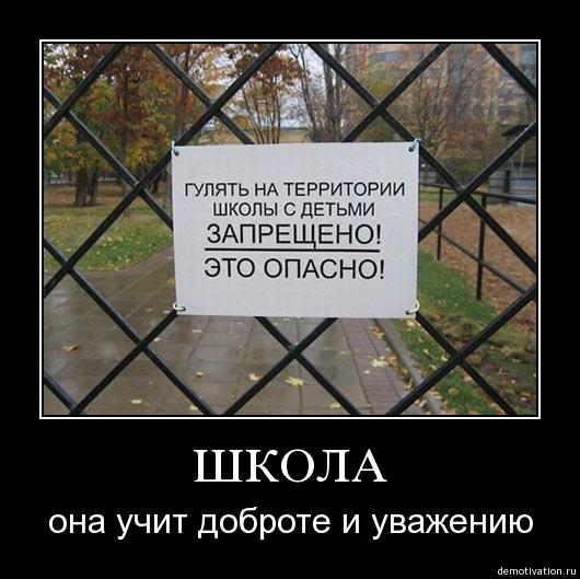 выгуливать детей запрещено это опасно