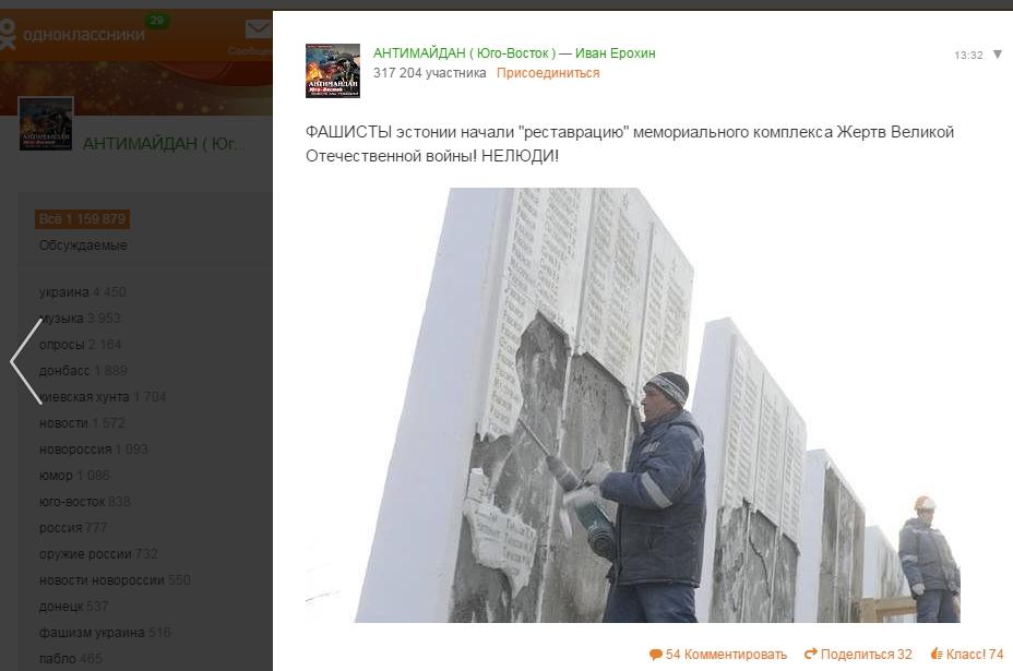 Эстонские фашисты сносят мемориал великой отечественной войны