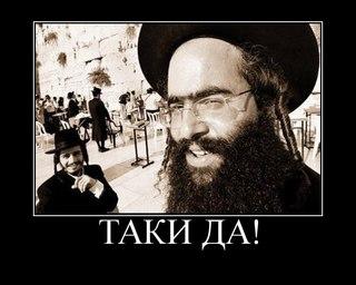 Евреи такие евреи, таки да!