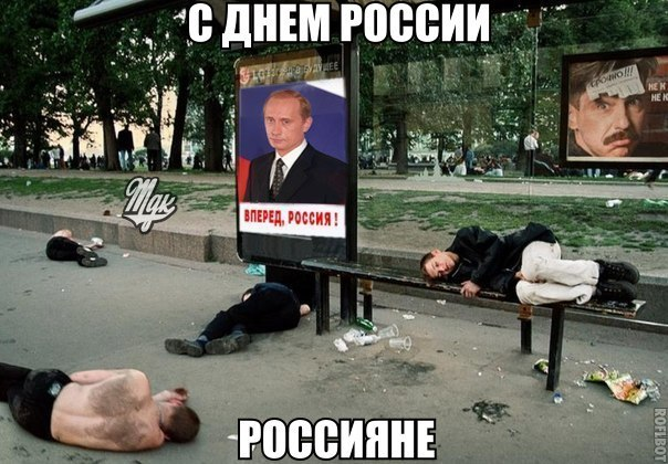 Путин-политика-день-россии