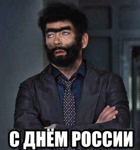 хачи на день россии