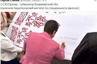 Губернатор Владимирской области
