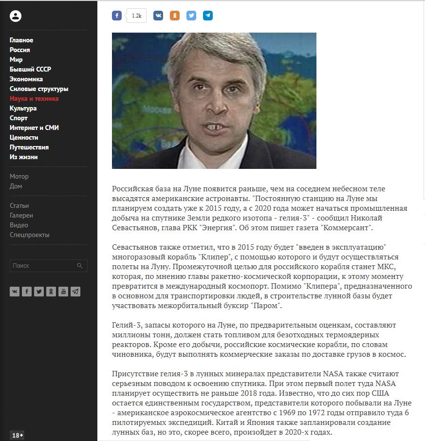 Русская лунная база. Новости