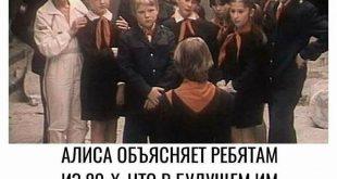 Алиса Селезнева рассказывает ребятам чем они будут заниматься