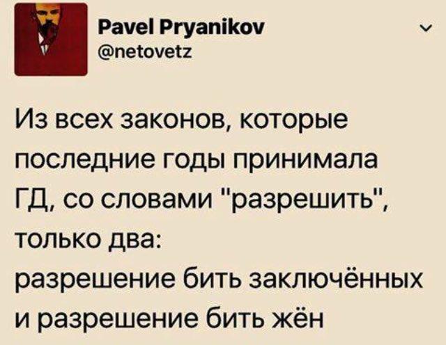 Все разрешающие законы Российской федерации за последние годы