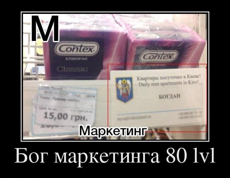 80 левел маркетинга
