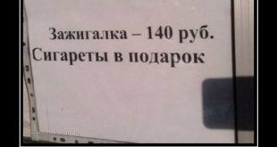 маркетинг жесток и по-русски