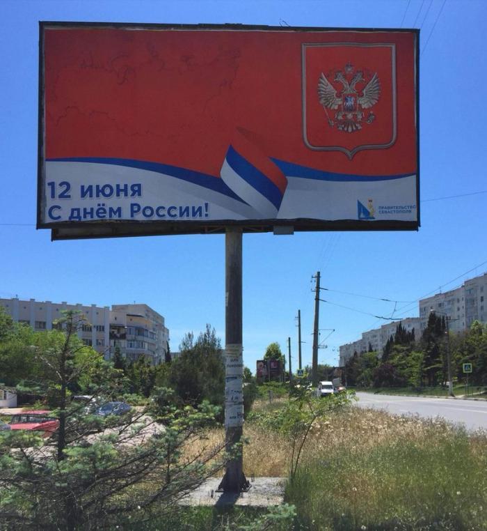 День Сербии