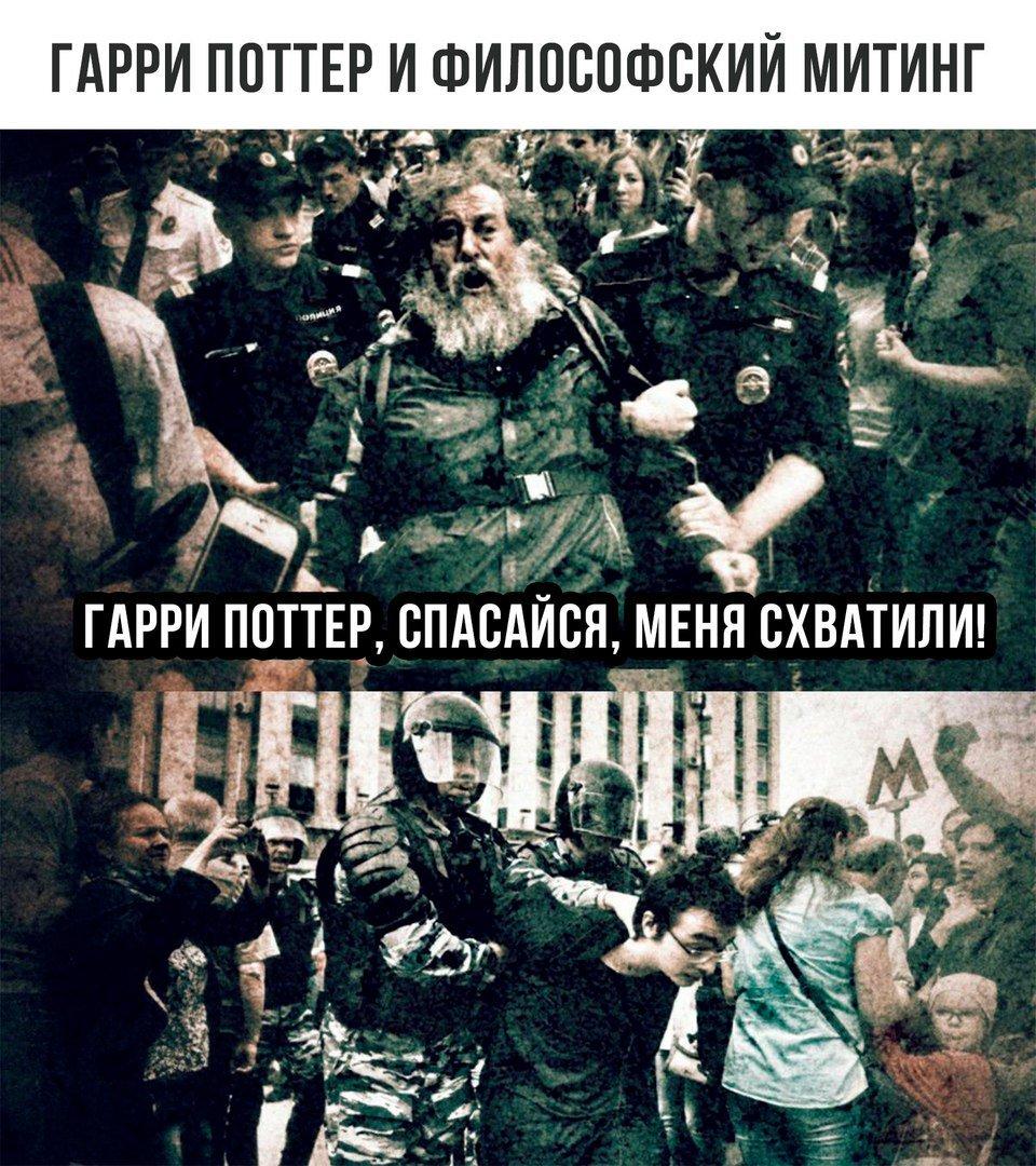 Гарри Поттер и философский митинг