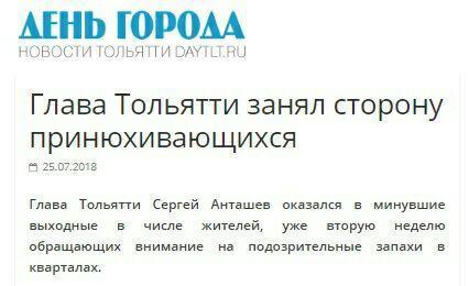 Глава Тольяти