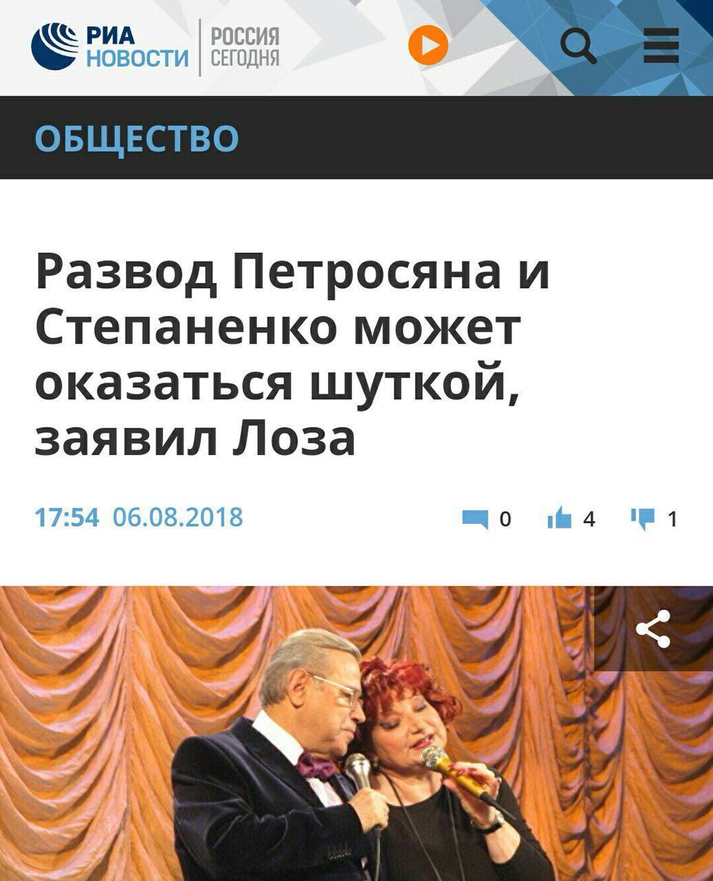 Развод Петросяна - экспертное мнение Лозы