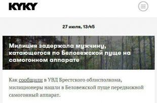 По беловежской пуще на самогонном апарате