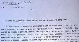 Письмо Немцова депутатам