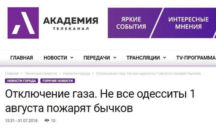 Отключение газа в Одессе