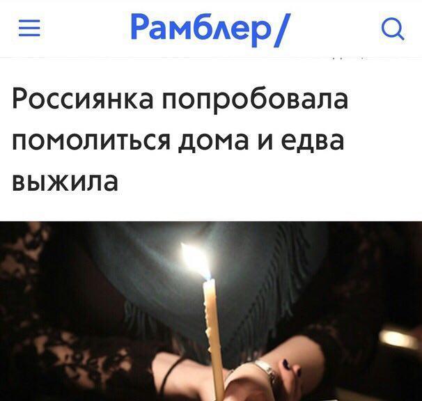 Помолилась и умерла