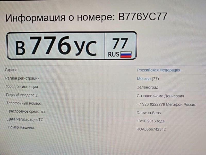 Гос номер автомобиля кортежа президента