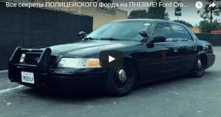 Ford Crown - полицейская тачка в Америке