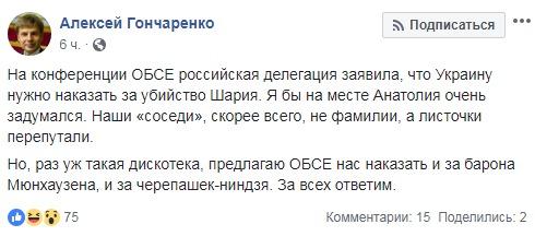 Российская делегация хоронит Шария
