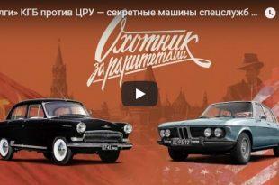 Волги на службе КГБ