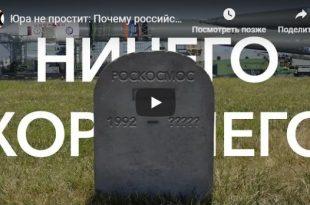 Перспективы российской космонавтики. Видео