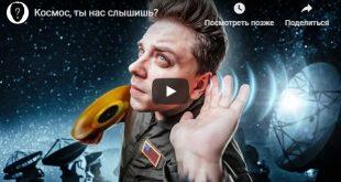 Отправка сообщений внеземным цивилизациям. Видео