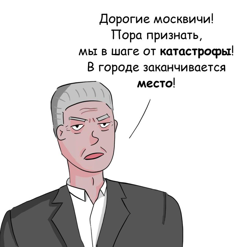 Дорогие москвичи. Пора признать, мы в шаге от катастрофы