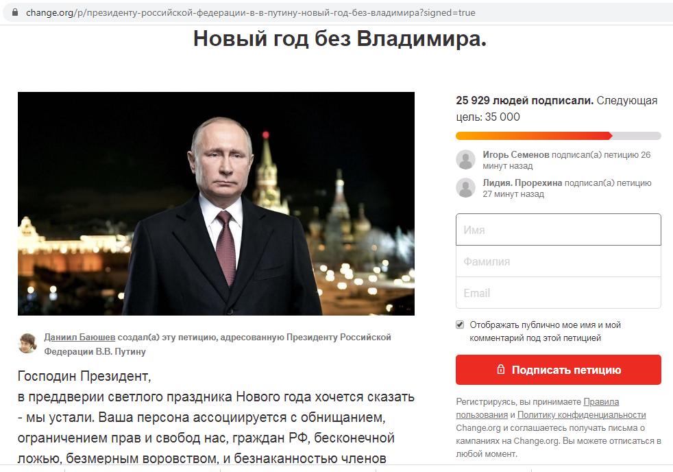 Новый Год без Путина