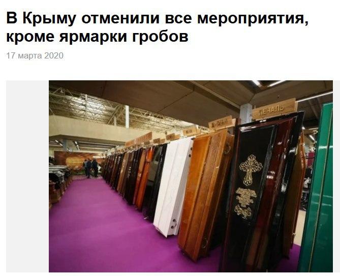 Ярмарка гробов в Крыму