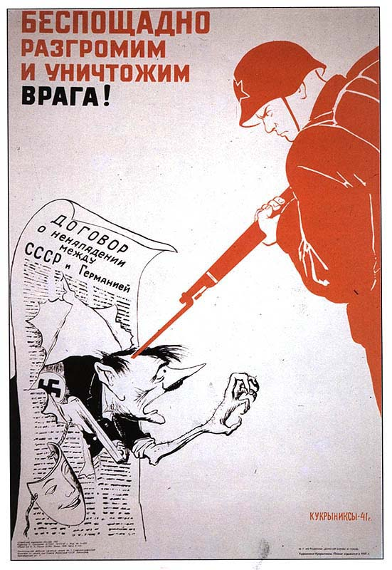 Плакат Кукрыниксов 41-й год, Беспощадно разгромим и уничтожим врага!