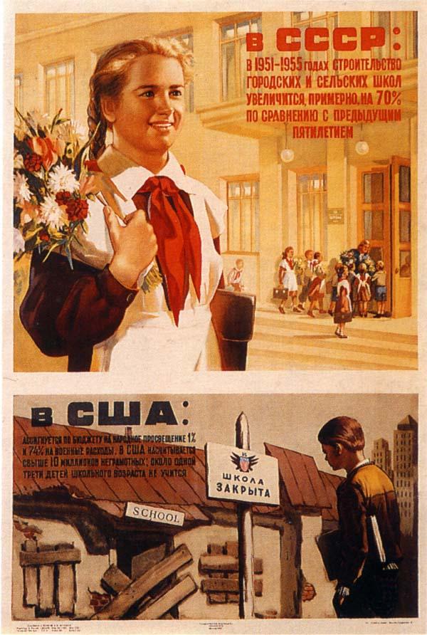 Судя по прогандистским плакатам, в СССР было самое лучшее образование в мире потому что в США школы по закрывали.