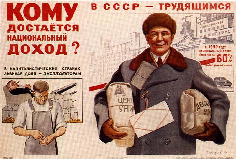 Кому достается национальный доход? В СССР - трудящимся. Пропаганда в СССР