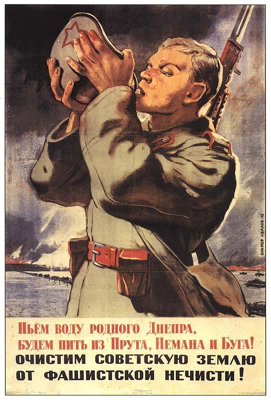 Очистим советскую землю от фашистской нечисти