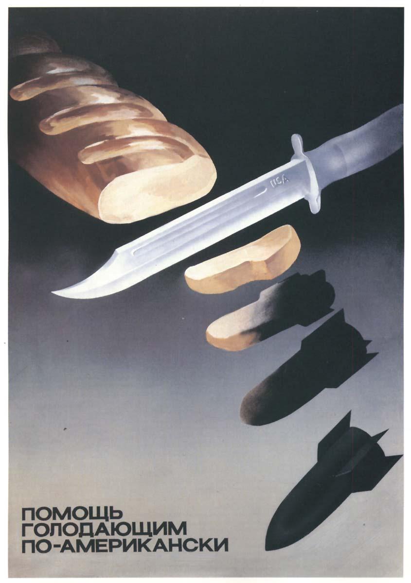 Ничего не меняется в совке, риторика остается старой. Плакат: Помощь голодающим по-американски.