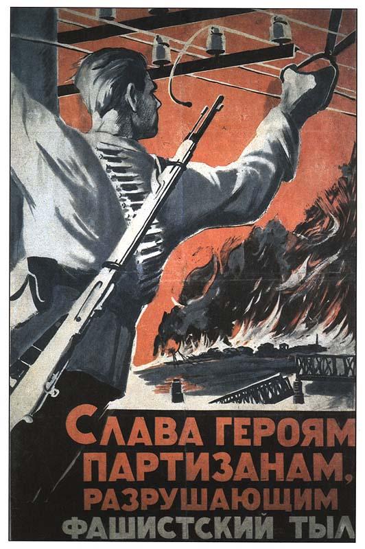 Слава героям партизанам, разрушающим фашистский тыл. Плакаты на Берлин.