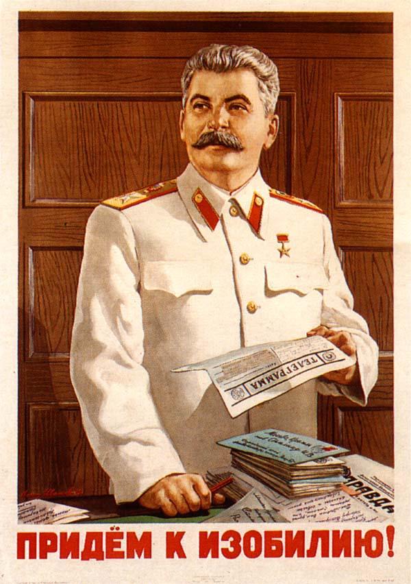 Патриотические плакаты СССР со Сталиным.