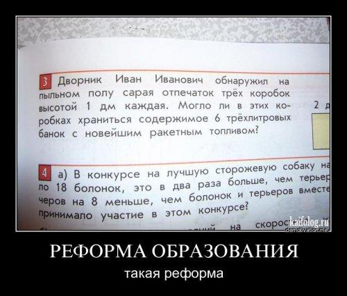 про образование