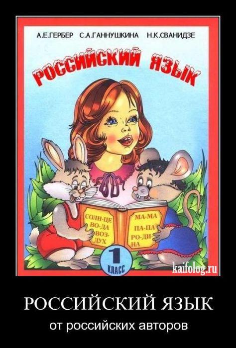российский язык такой российский