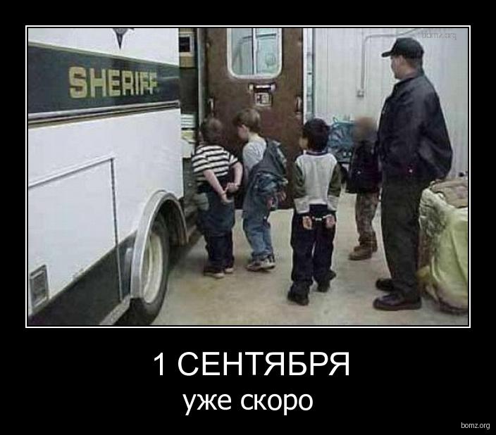 9871_sentyabrya_uje_skoro