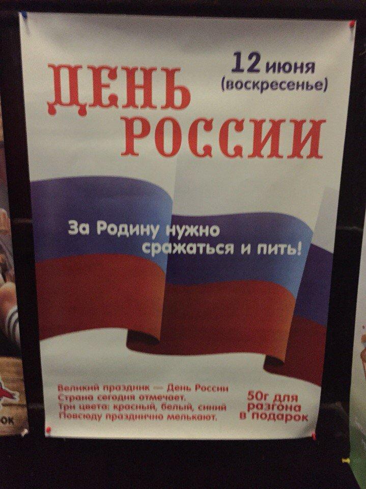 День России чтобы сражаться и пить