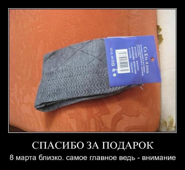Спасибо за подарок