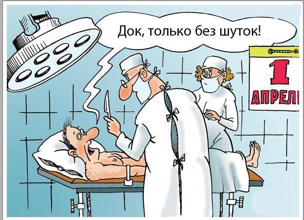 Док, только без шуток. Пациент на операционном столе