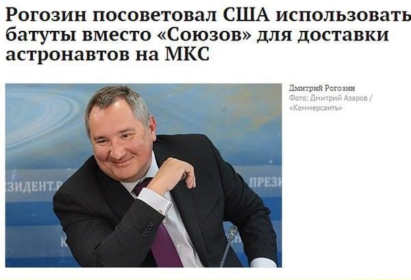 Рогозин посоветовал США использовать батуты