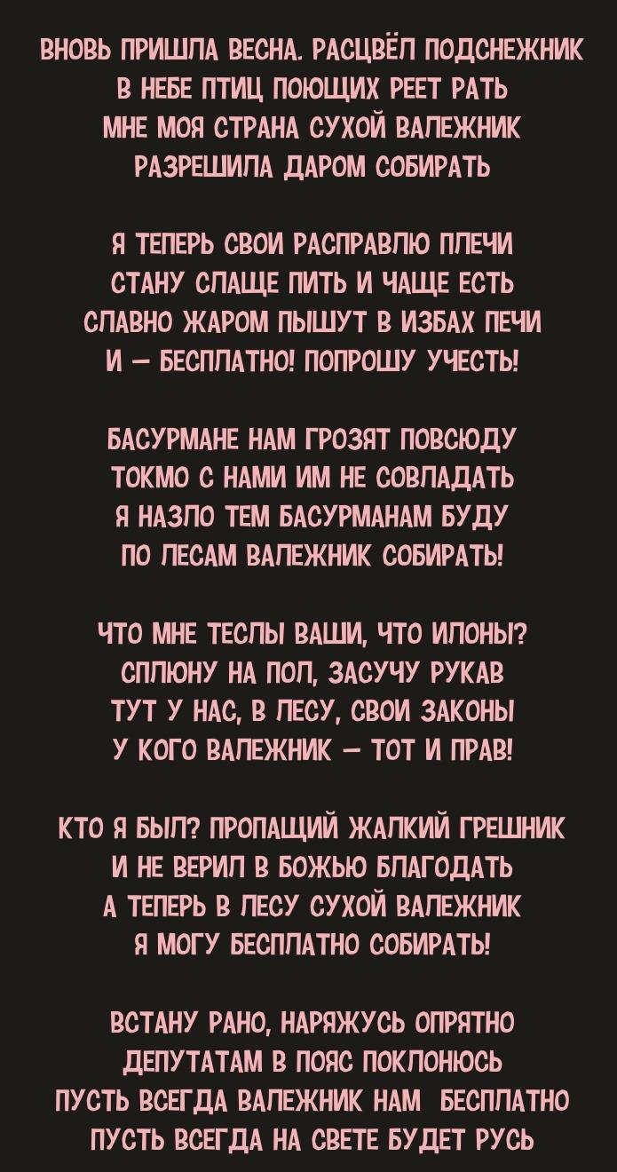 Стих про валежник