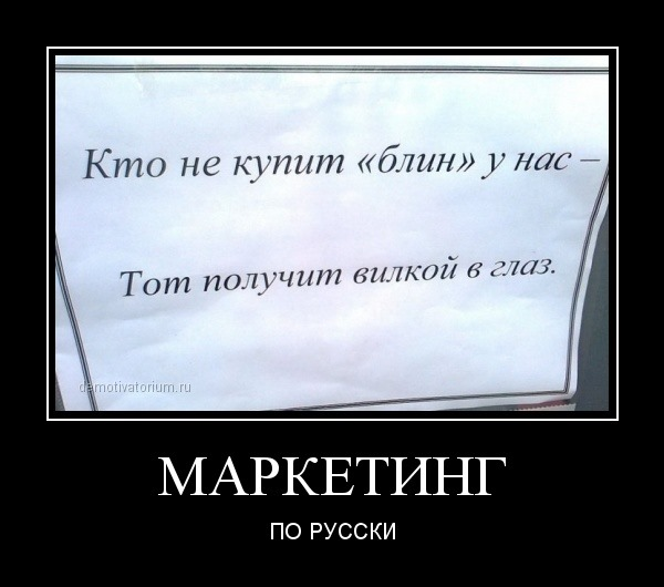 маркетинг по-русски
